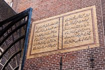 Nasir Kazmi, Wall Poem in Leiden