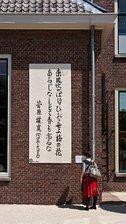 Sugawara no Michizane, Wall Poem in Leiden